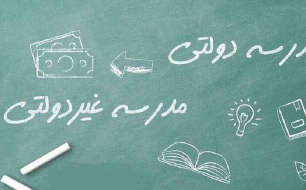 پایان تنوع مدارس؛ آغاز عدالت آموزشی