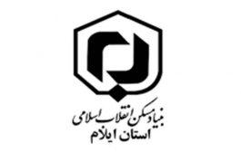 آگهی دعوت به همکاری  بنیاد مسکن انقلاب اسلامی استان ایلام
