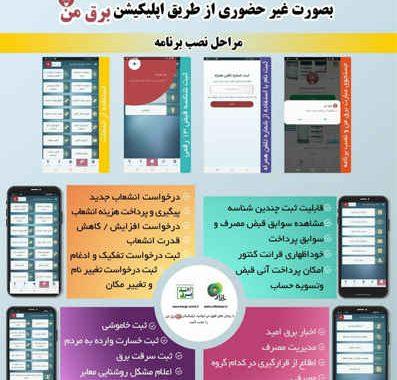 اطلاعیه شرکت توزیع برق استان ایلام