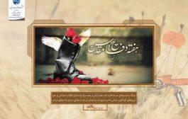 پیام تبریک اسدی مدیرمخابرات منطقه ایلام به مناسبت آغاز هفته دفاع مقدس