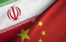 چین، سیاستی همسو با ایران در برجام