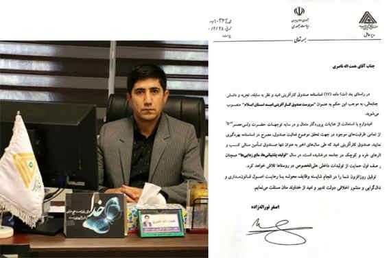 «همت اله ناصری» به عنوان سرپرست صندوق کار آفرینی امید استان ایلام منصوب شد