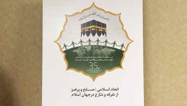 ۲۶ مهر آخرین مهلت ارائه مقاله به کنفرانس وحدت اسلامی