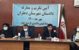 دادستان ایلام: تکریم ارباب رجوع از محوری ترین رئوس سند تحول قضایی است